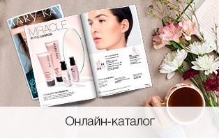 Посмотрите онлайн-брошюры на сайте