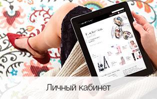 Создайте личный кабинет на сайте marykay.ru