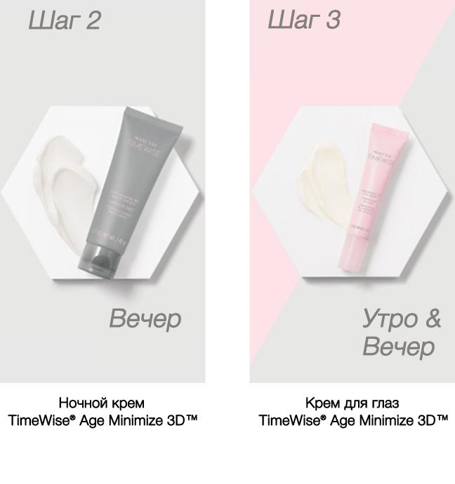 Ночной крем TimeWise® Age Minimize 3D™