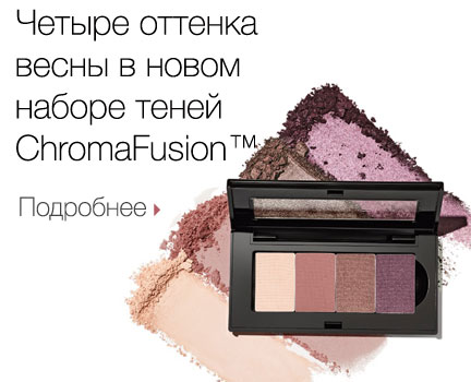 Набор теней для век ChromaFusion™