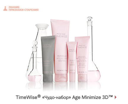 TimeWise® «Чудо-набор» Age Minimize 3D™