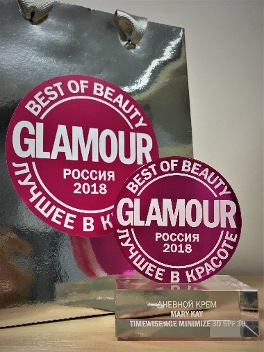 Glamour Best of Beauty 2018