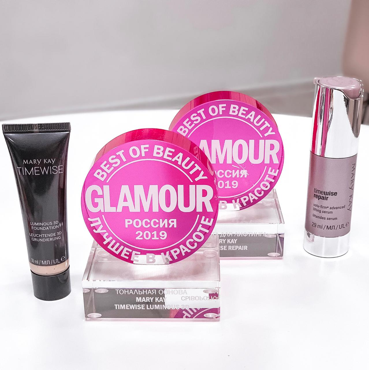 Glamour Best of Beauty