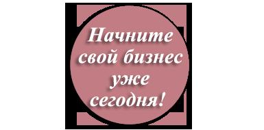 Стать консультантом мери кей в барнауле — 14